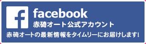 facebook赤碕オート公式アカウント